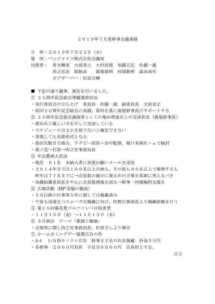 7月幹事会議事録