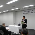 大村大会実行委員長の開会の辞