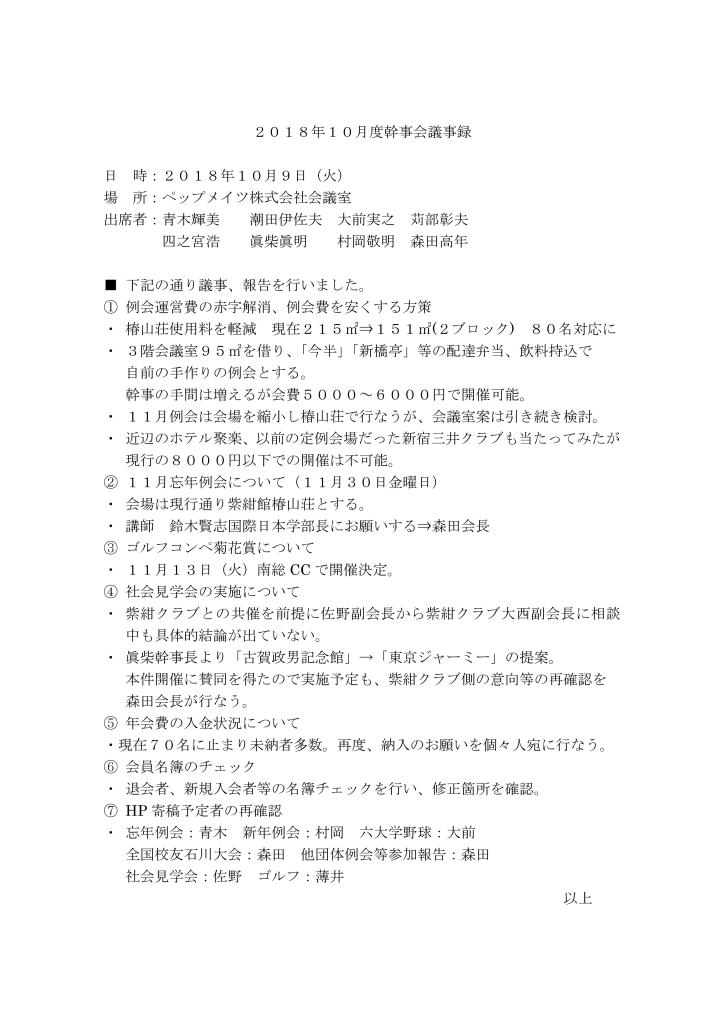 201810幹事会議事録