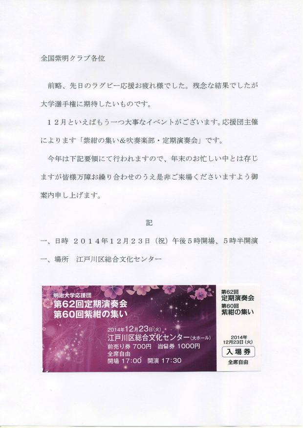 201412紫紺の集い (2)