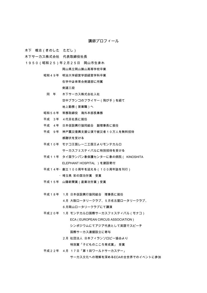 案内文書_01