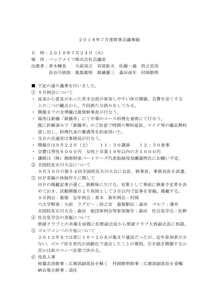 20180724幹事会議事録