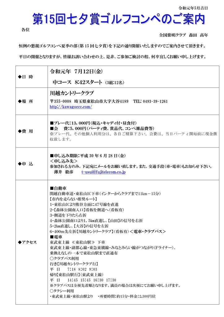 第15回七夕賞