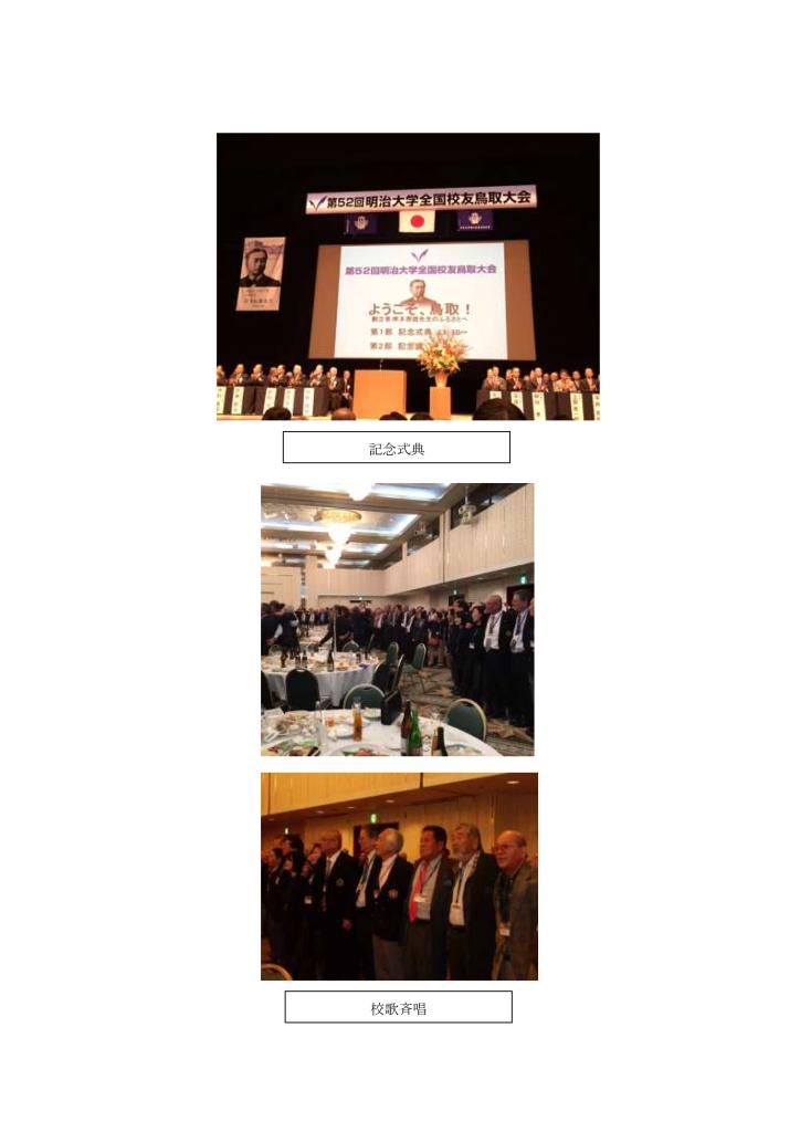 201611鳥取大会402