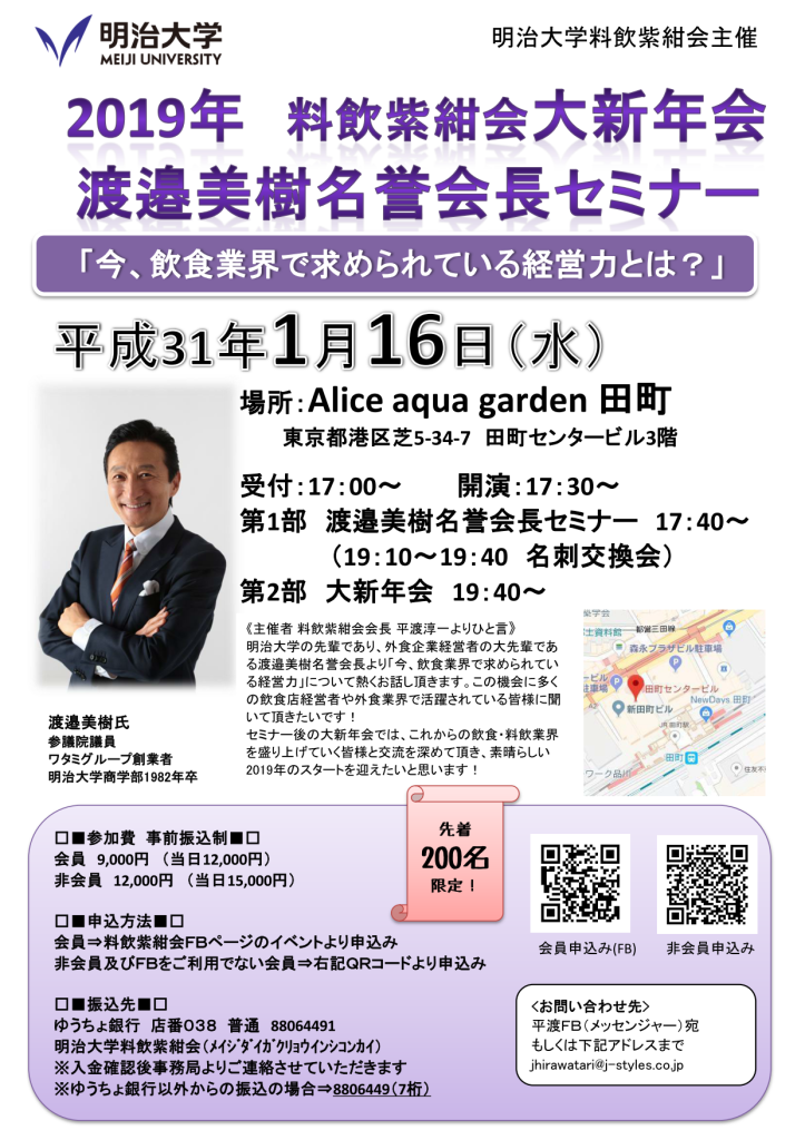 2019料飲紫紺会大新年会案内_02