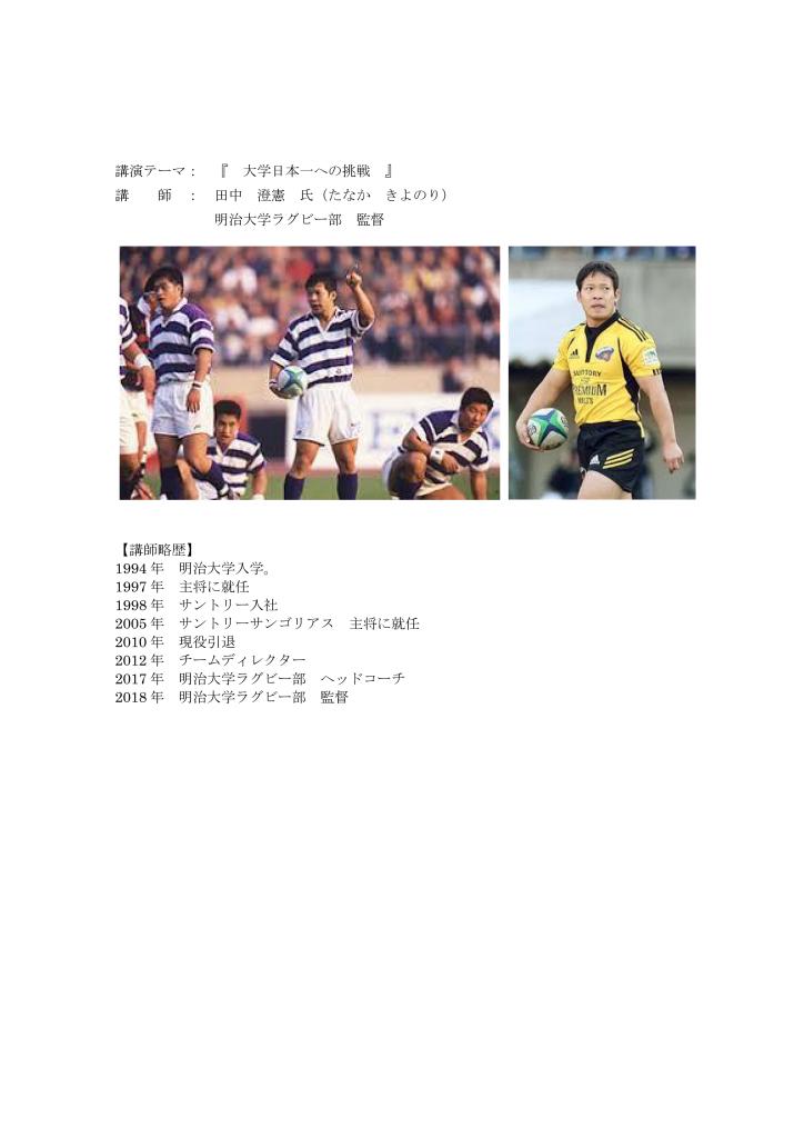 田中新監督プロフィール