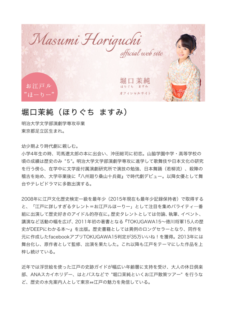 堀口茉純PF1