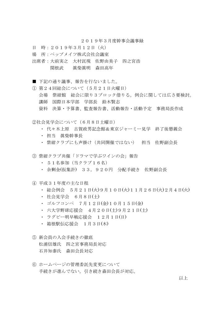 3月幹事会議事録