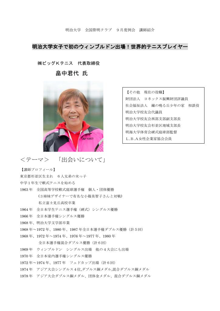 2014_09講師紹介400