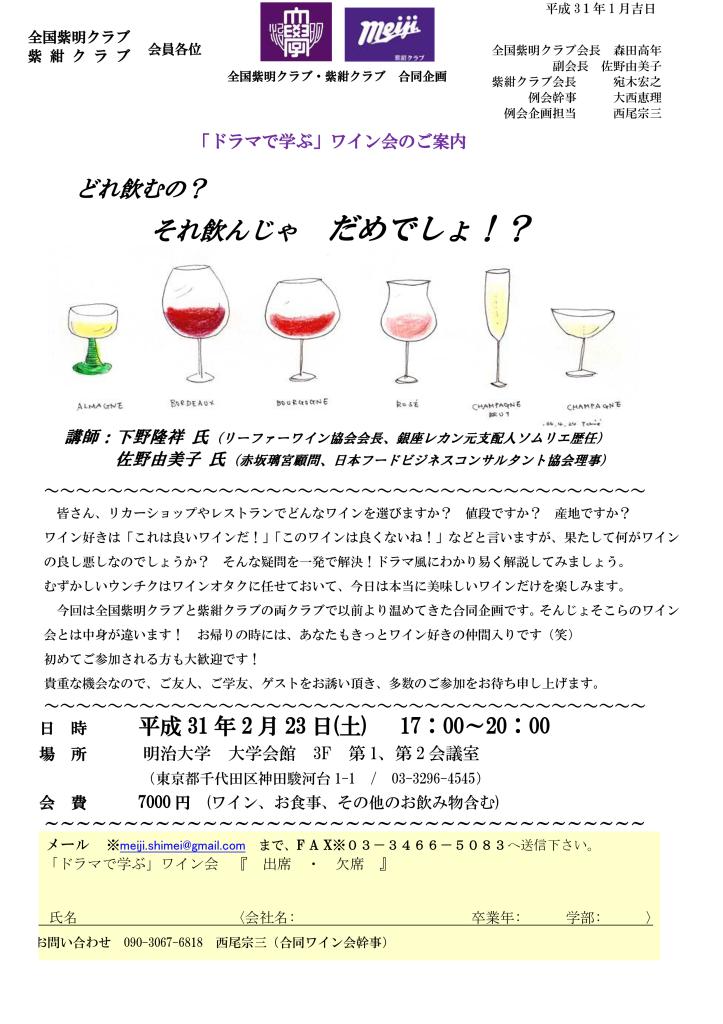 ワイン会案内