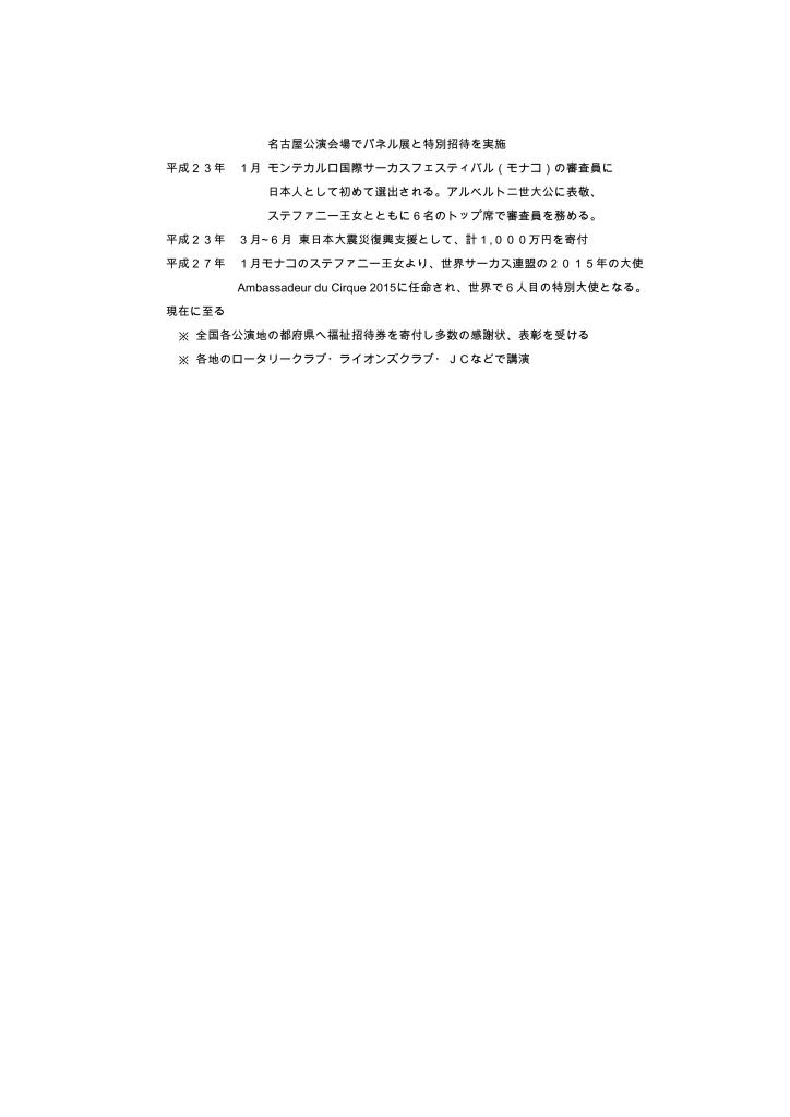 案内文書_02