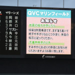 20140611観戦記1