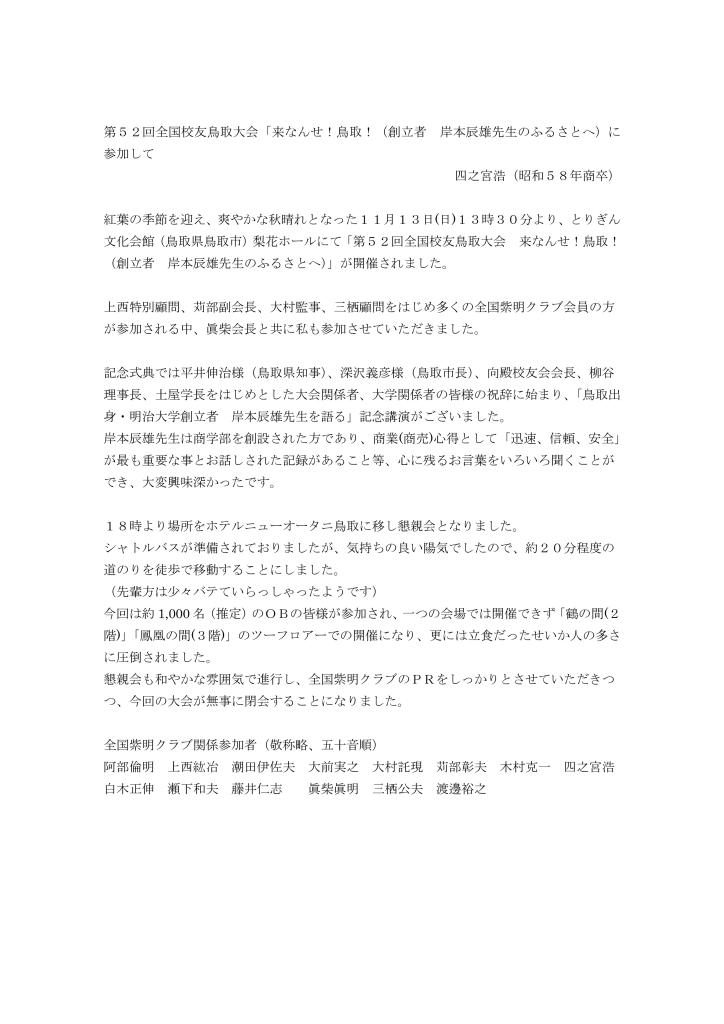 201611鳥取大会401