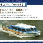 カワセミ号(パンフレット)
