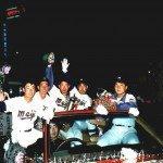 1986年秋優勝パレード