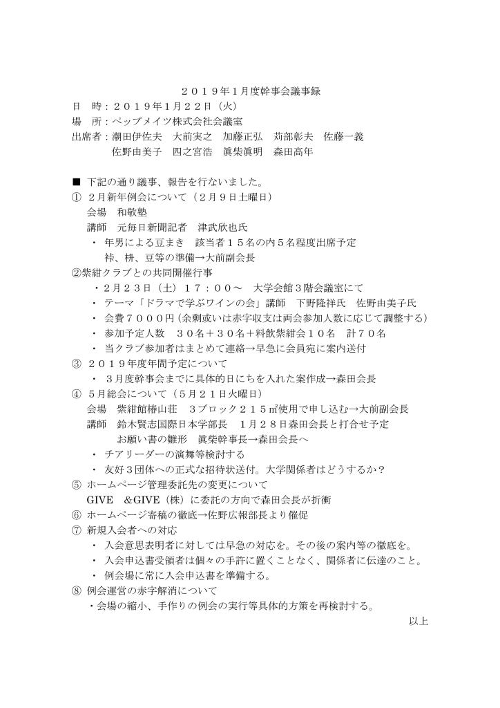 201901幹事会議事録