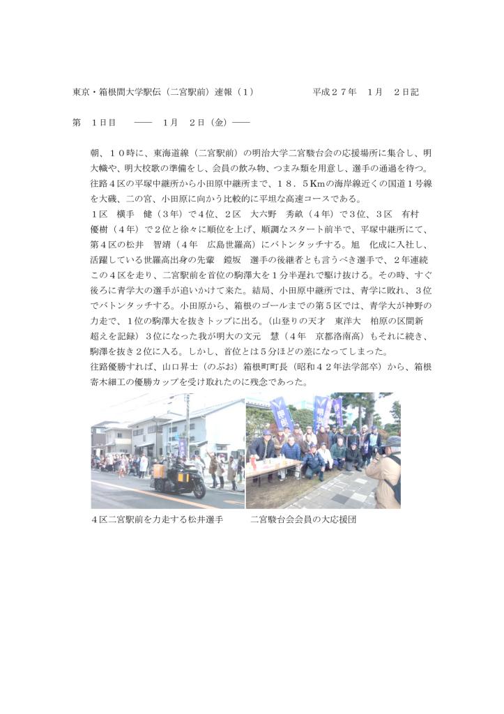 箱根駅伝応援