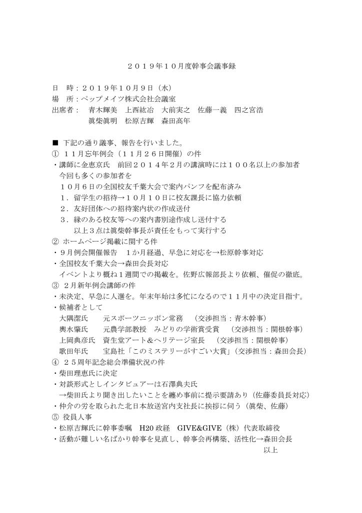10月幹事会議事録