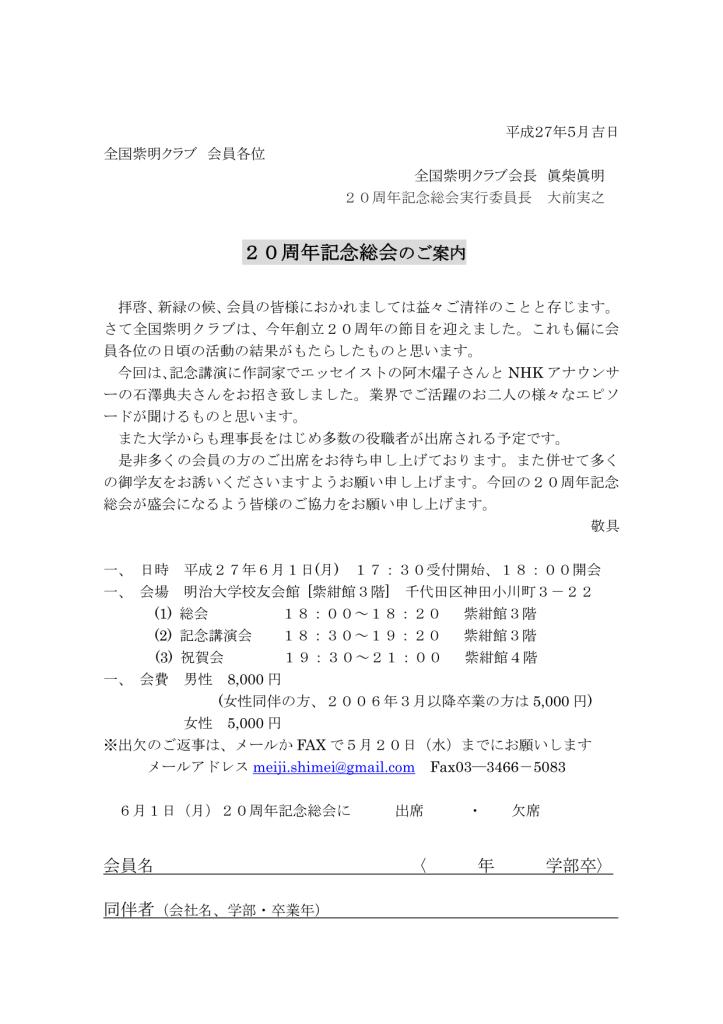 20周年記念総会案内文