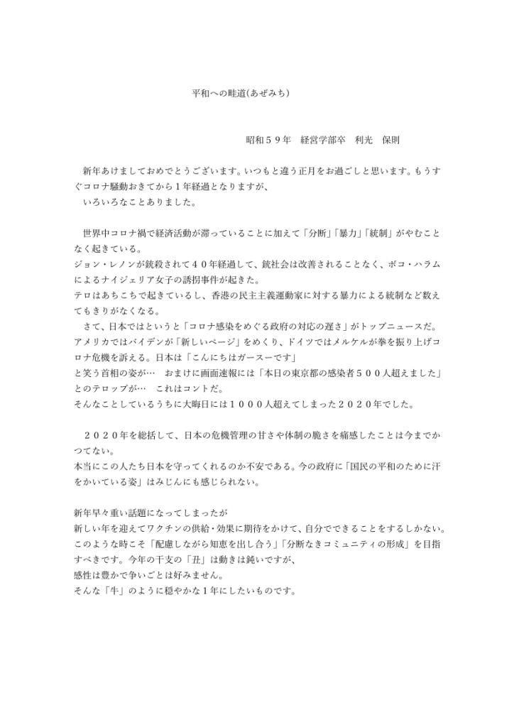 利光さん寄稿1